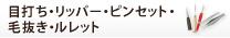 目打ち・リッパー・ピンセット・ 毛抜き・ルレット